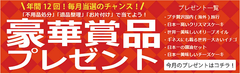 【ご依頼者さま限定企画】盛岡片付け110番毎月恒例キャンペーン実施中!